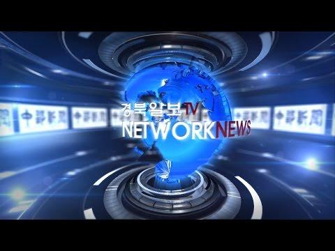 3월 넷째주 경북일보 네트워크 뉴스