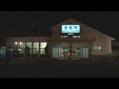 KTX 포항노선 첫 운행···애환 깃든 포항역 업무 종료