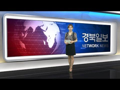 4월 셋째주 경북일보 주간 네트워크 뉴스