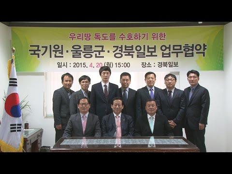 경북일보·국기원, 우리 땅 독도 지키기에 손잡다