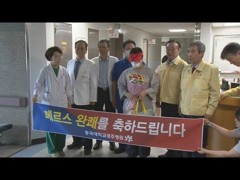 경북도, 메르스 청정지역으로 회복