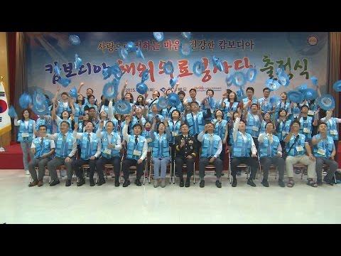 경북 보건의료단체, 캄보디아 봉사활동 나선다