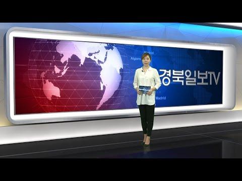 경북일보 주간 뉴스 브리핑
