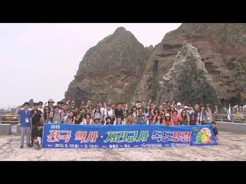 2015 전국 역사·지리교사 독도포럼 성황리에 열려