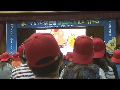 2015 안전골든벨 경상북도 어린이 퀴즈쇼,'상주·김천·문경' 예선 성료