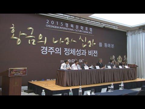 2015 경북문화포럼 개회