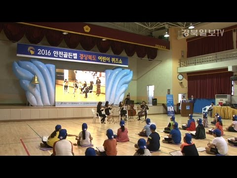2016 안전골든벨 경상북도 어린이 퀴즈쇼 고령 예선 성료