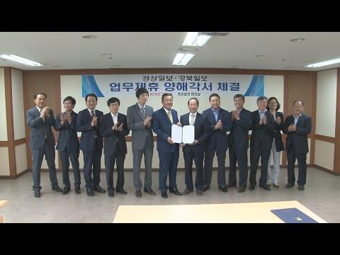 경북일보-경상일보, 업무 협약