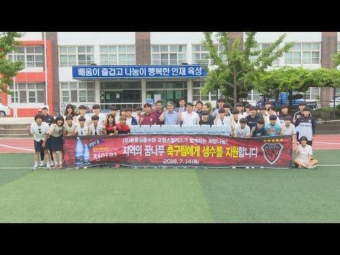 울릉심층수-포항스틸러스, 지역 학생축구팀에 생수 지원