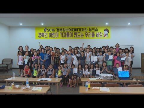 2016 경북일보 어린이기자단 워크숍 열려