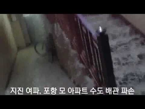 지진 여파, 포항 모 아파트 수도 배관 파손...주민 대피