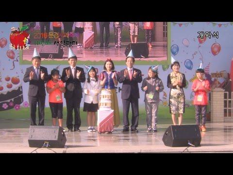 2016 문경사과축제 개막식