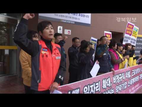"""이마트 포항지역 노조 """"비정규직 확대·차별 중단하라"""""""