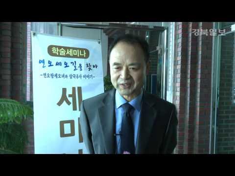 경북일보 주관 '연오세오길을 찾아 '학술세미나 성료