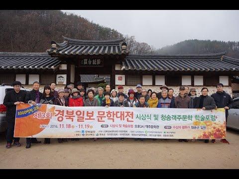 제 3회 경북일보 문학대전 시상식 및 학술포럼 성료