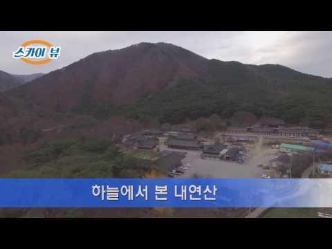 [스카이 뷰] 하늘에서 본 포항 내연산군립공원