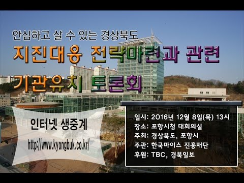 지진대응 전략마련과 관련 기관유치 토론회
