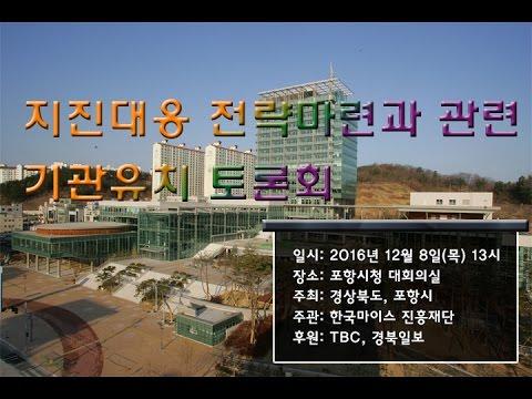 [현장중계]지진대응 전략마련·기관 유치 토론회