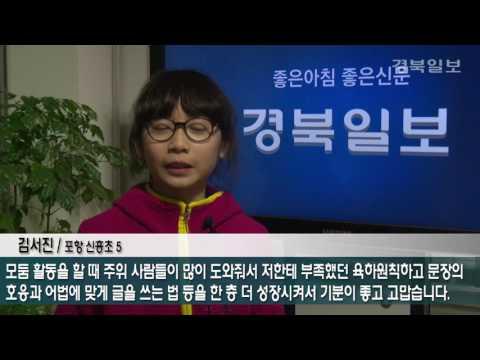 제 1기 경북일보 어린이기자단 우수기자 표창
