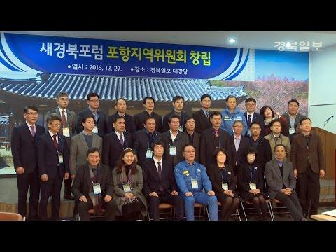 새경북포럼 포항지역위원회 창립총회 개최