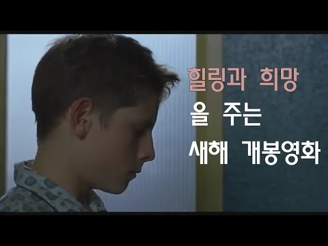 [케이무비] '힐링과 희망'을 전하는 새해 개봉 영화