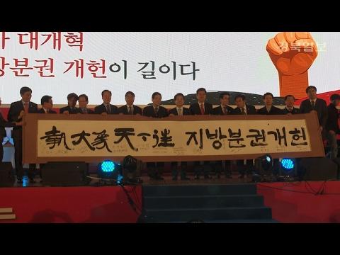 """""""지방분권형 개헌해야""""… 포항서 촉구 결의대회"""