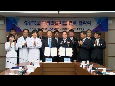 경북소방본부-안동병원, 응급의학 전문의 배치 업무협약