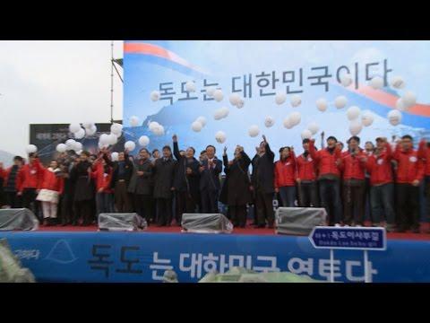 경북도, 22일 서울 광화문서 '독도수호 범국민 다짐대회'가져