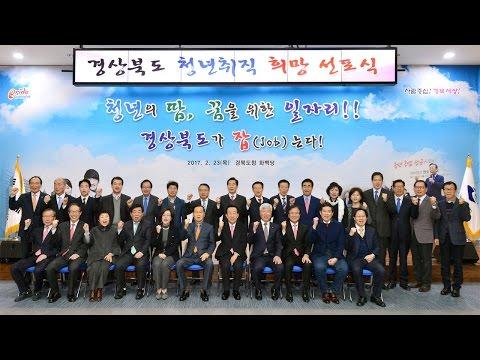 경북도, 청년취직·일자리 만들기 '올인'