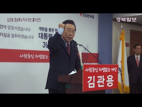 김관용 경북도지사, 대통령 후보 출마 선언문 전문