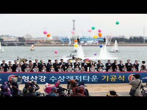 포항시, 16일 '형산강 수상레저타운' 기공식 개최