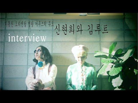 [영상 인터뷰] '2017 차트 역주행'의 아이콘 신현희와 김루트 인터뷰