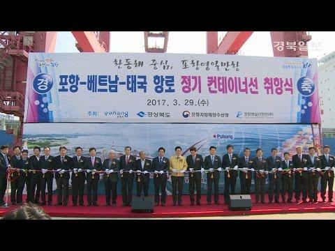 경북도·포항시, 신규 항로 컨테이너선 취항