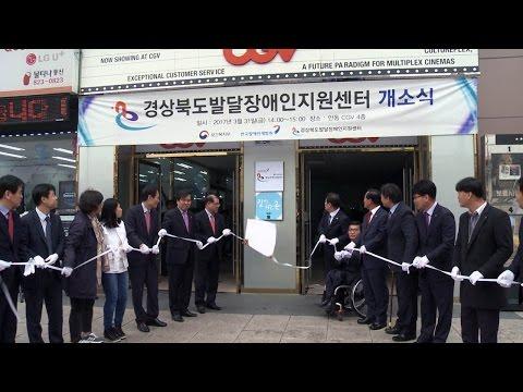 경북도 '발달장애인 지원센터' 31일 활동 시작