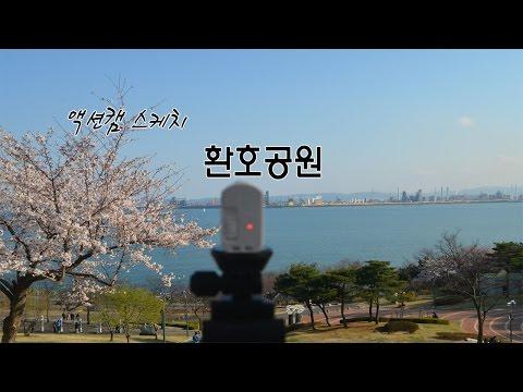 [액션캠 스케치] 환호공원