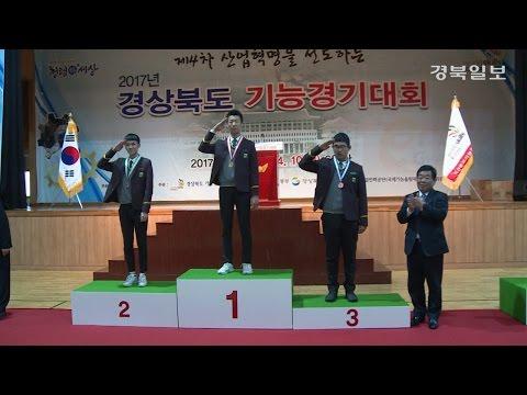 '2017 경상북도 기능경기대회' 시상식