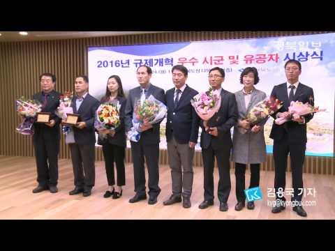 경상북도, 규제 개혁 평가 우수 시·군 시상