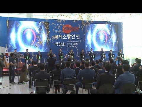 대구서 '제 14회 국제소방안전박람회' 개막