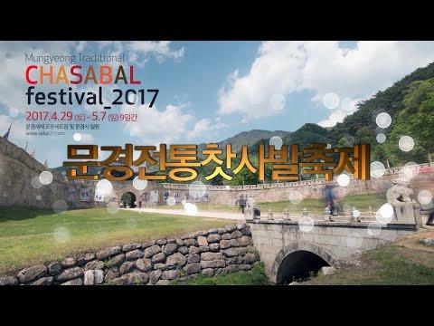 2017 문경전통찻사발축제 영상