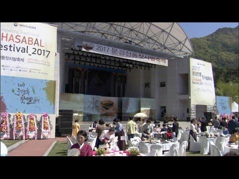 [영상] 2017 문경전통찻사발축제 개막식