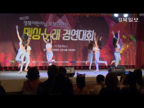 [영상]제 23회 경북어린이날 포항 큰잔치 댄싱·노래 경연대회 성료