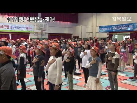 [영상]2017안전골든벨 경상북도 어린이 퀴즈쇼-구미예선