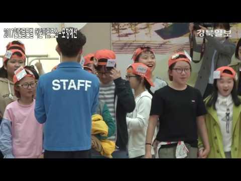 [영상]2017안전골든벨 경상북도 어린이퀴즈쇼- 포항예선