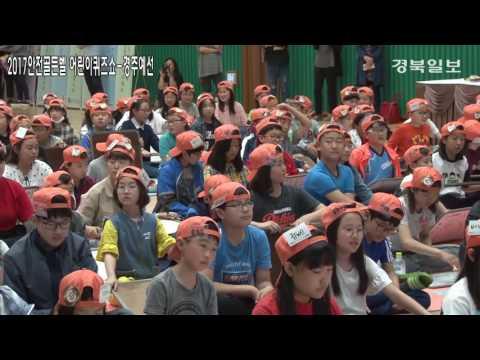 [영상]2017안전골든벨 경상북도 어린이퀴즈쇼- 경주예선
