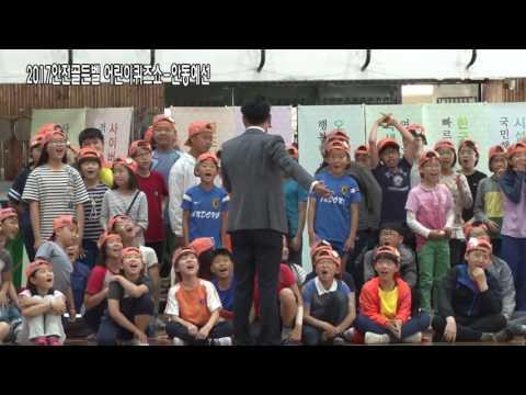[영상]2017안전골든벨 경상북도 어린이퀴즈쇼-안동예선
