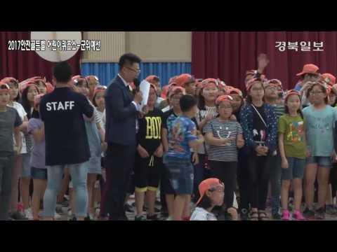 [영상]2017안전골든벨 경상북도 어린이퀴즈쇼-군위예선