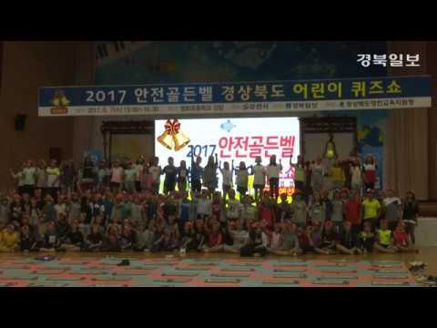 2017 안전골든벨 경상북도 어린이 퀴즈쇼 영천예선 성료