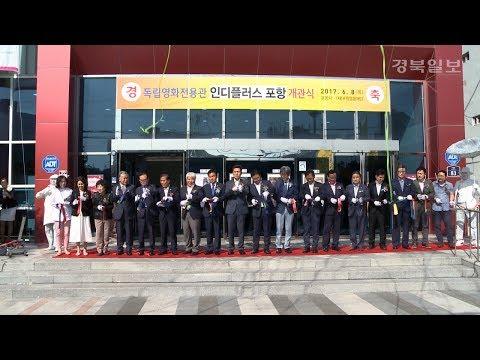 포항문화재단, 독립영화전용관 '인디플러스 포항'개관