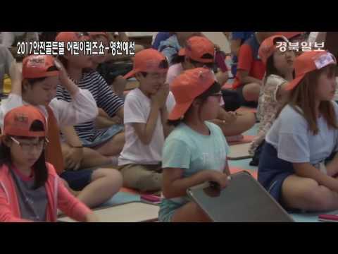 [영상]2017안전골든벨 경상북도 어린이 퀴즈쇼-영천예선