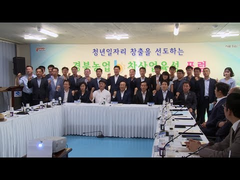 경북농업 6차산업육성 포럼 발족식